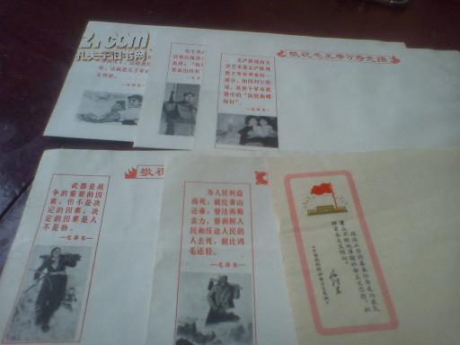文革带林词毛录工农兵图的空白老信封,一套6枚不重样