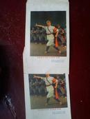 六七十年代空白美术老信封,有林词,封底为革命现代京剧《沙家浜》彩色图片-奔袭,竖版