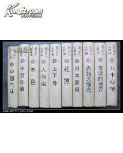 周作人文类编 (32开精装,全十册)..
