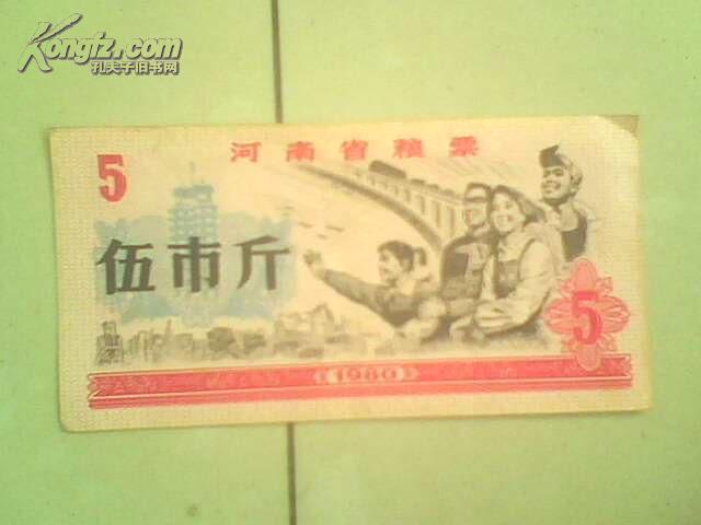 河南省粮票 1980年 五市斤