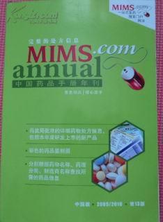 2009-2010中国药品手册年刊(第13版) 完整的处方信息