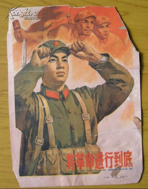 将革命进行到底:王文涛.周安琪.王玉方作