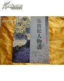 张宝松人物画画家毛笔签赠钤章本/张宝松【正版】