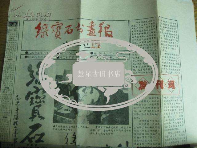 绿宝石书画报两份 上有社长、总编辑,书法家、楹联家马中华写的问侯词 带封