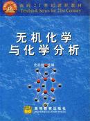 无机化学与化学分析 史启祯