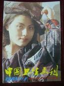 中国卫生画刊1985年第5期