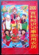 农历,2000年,庚辰年