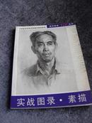 陈宁编著《实战图录 素描》(铜版彩印)一版一印 现货 详见描述