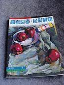 马志明 肖河编《高考必考  色彩静物蔬果篇  素描人物半身像》(铜版彩印)二册合售  现货