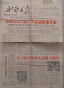 成都日报1959年5月1日【全国人大二届二次会议隆重开幕】