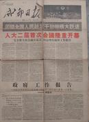 成都日报1959年4月19日【人大二届首次会议隆重开幕】