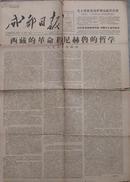 成都日报1959年5月7日【西藏的革命和尼赫鲁的哲学】