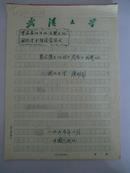 楚文化对周易的影响.首届长江文化及楚文化国际学术讨论会论文