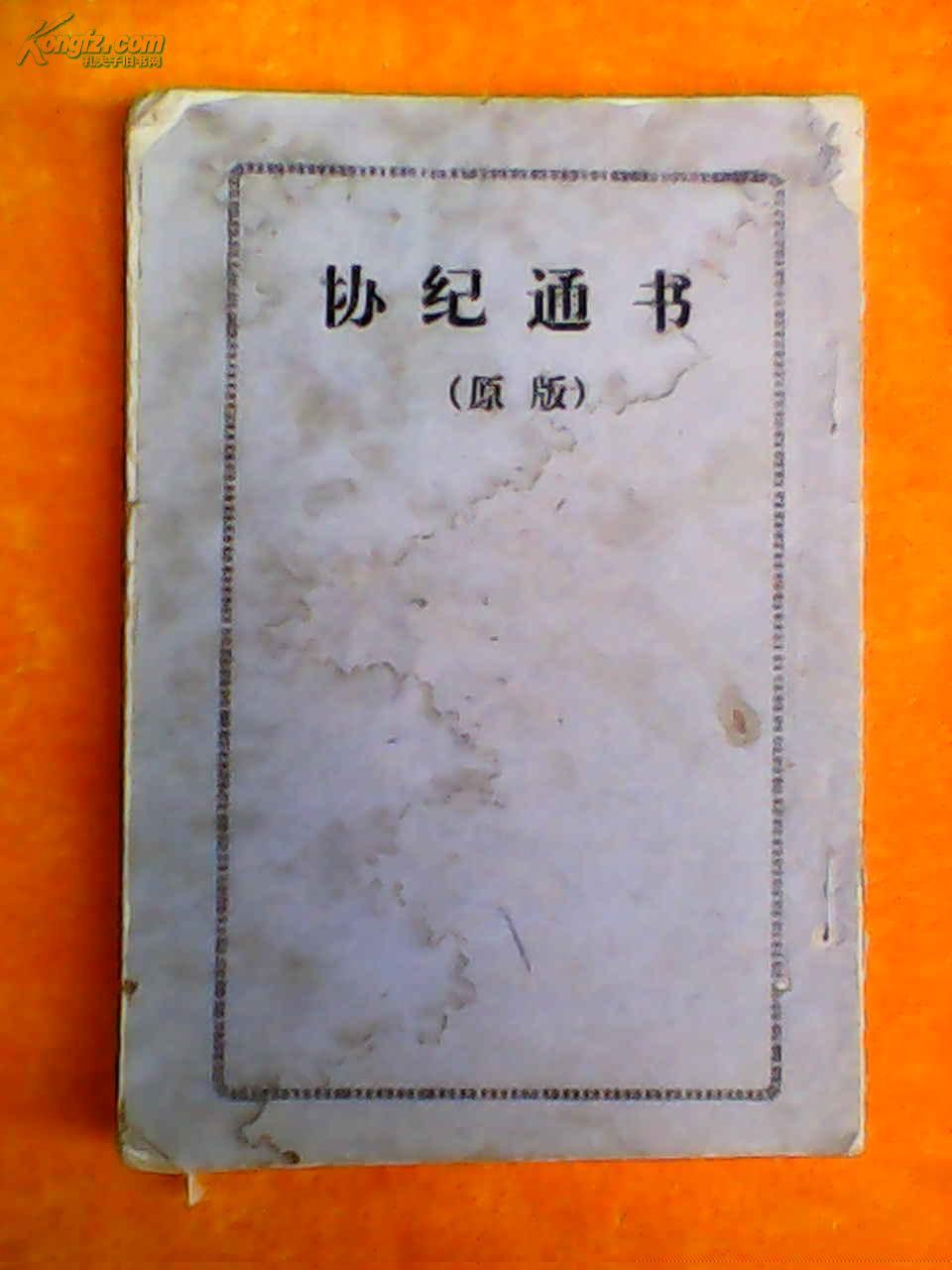 协纪通书(原版)