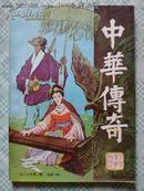 大型通俗文学丛书   中华传奇 1985年 第1期 内有大量黑白图画   1986年2期部分插图期刊/2本合售50元