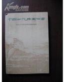 【插图本】--《中国古代绘画百图》 1978年1版1印 极品