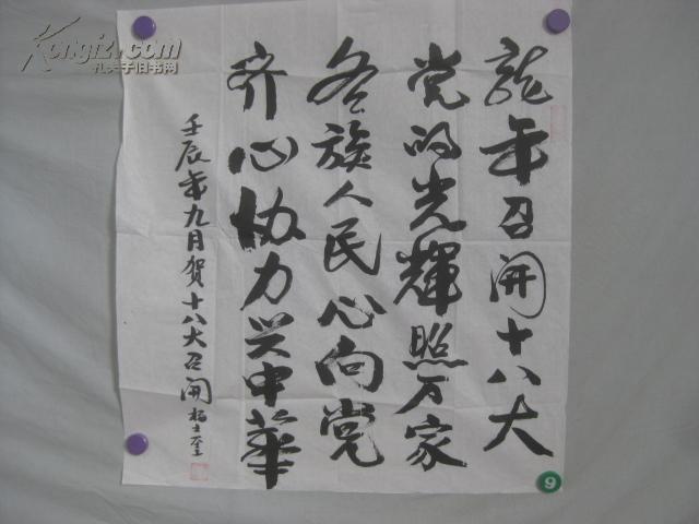杨士奎   书法一张  66*61厘米