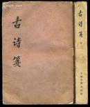 古诗笺[全二册]