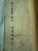 冯振著《自然室诗稿》三卷一册 线装全 大开本小版心 尺寸:16*26cm 版心:9*12cm 【作者签赠本】