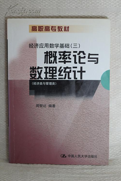 概率论与数理统计(经济类与管理类)