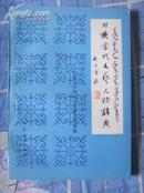 回族当代文艺人物辞典(1989年一版一印 非馆藏 9品)