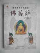 藏传佛教神明图谱---佛菩萨(16开)