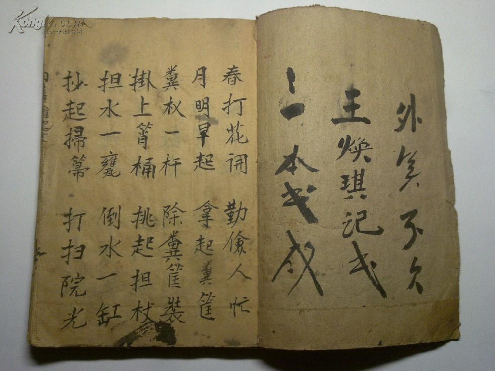 四言杂字(手抄本)