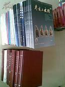 考古与文物 (大量精装合订本,165期+增刊2期,共167期合售,见详细描述,国内包邮)