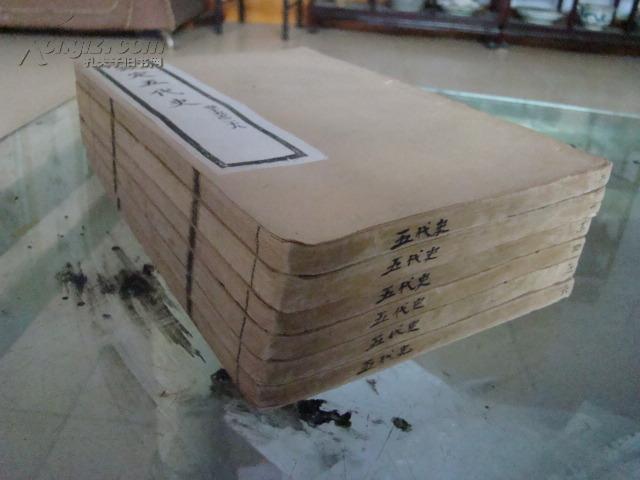 光绪白纸石印线装 《钦定五代史》74卷6厚册全