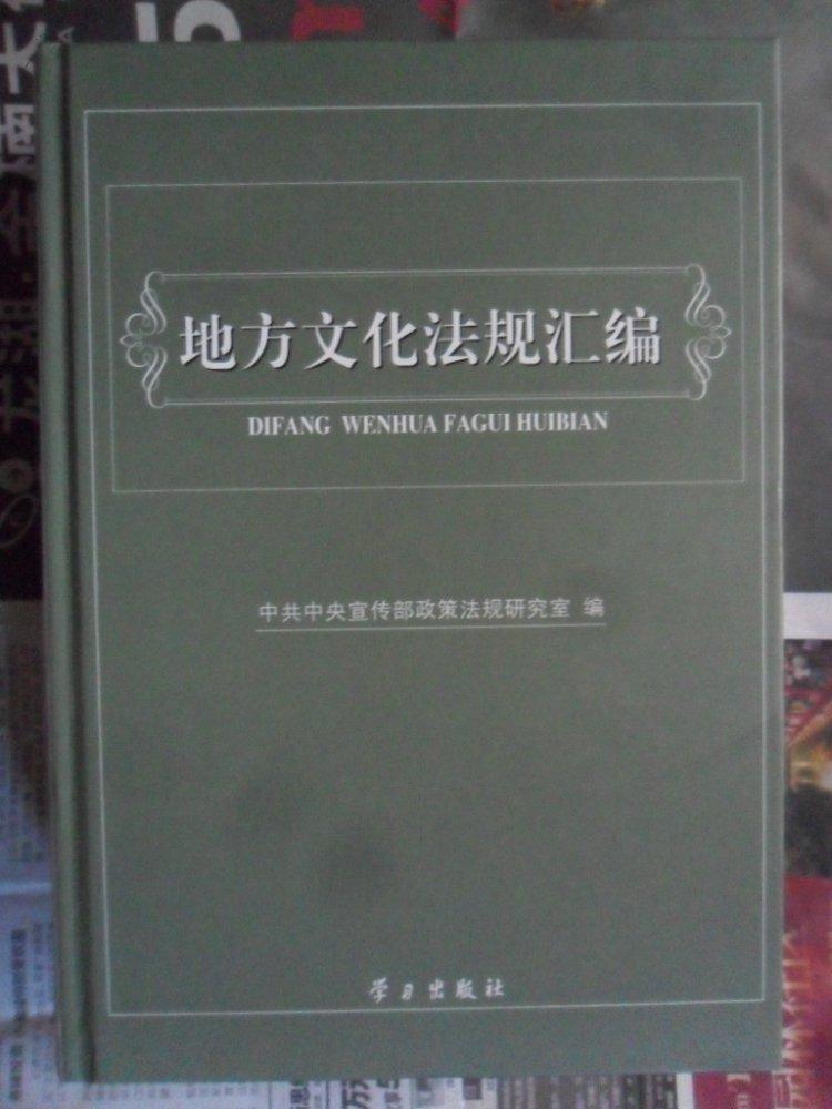 地方文化法规汇编(16开精装 12年初版)