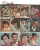 大众电影【1979年复刊号-1988年十年大全套120册】