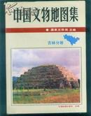 中国文物地图集--【吉林分品】