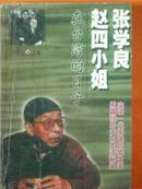张学良赵四小姐在台湾的日子