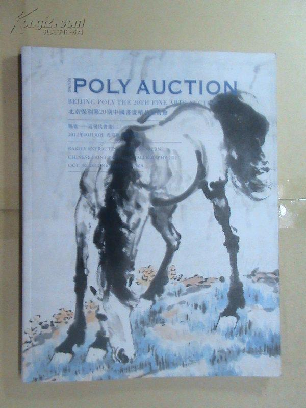 拍卖图录:《北京保利第20期中国书画精品拍卖会:赐鬯——近现代书画(二)》