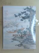 拍卖图录:《北京保利第20期中国书画精品拍卖会:怡情——当代水墨·艺术图书》