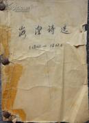 海涅诗选(1821-1827)