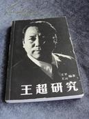 王平 王云编著《王超研究》一版一印 现货 详见描述