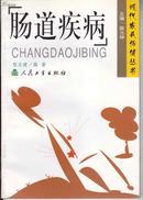 +  现代农民保健丛书--肠道疾病(货号:11架--6)