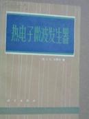 热电子微波发生器