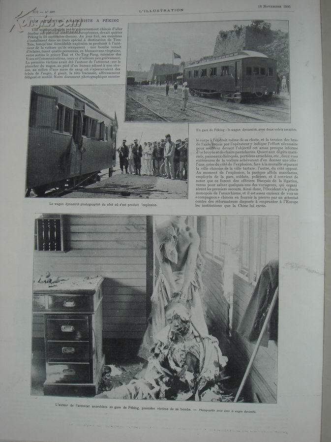 【老画报+版画】1905年,吴樾刺杀出洋五大臣照片3幅,俄国革命大量图版