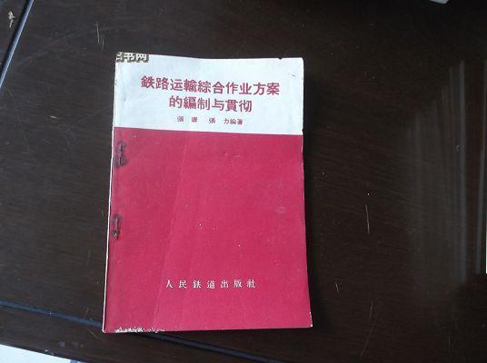 1959年版 铁路运输综合作业方案 的编制与贯彻
