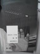 行间距:实绩2008-2012(诗人翟永明签名本)