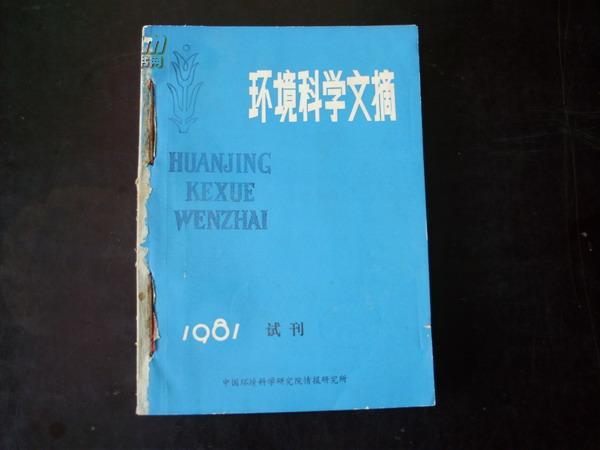 中国环境科学文摘 1981年试刊号、1982年1--6期(1982年的第1期是创刊号)