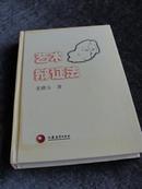 姜耕玉著《艺术辩证法》(硬精装)一版一印 现货 详见描述