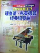 世界钢琴王子理查德·克莱德曼经典钢琴曲