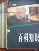 百科知识 1980年共10期 缺11 12 赵紫阳 封面