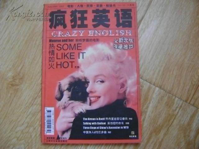 疯狂英语 (2002年1月总第32期)