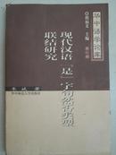 """现代汉语""""是""""字句然否类型联结研究"""