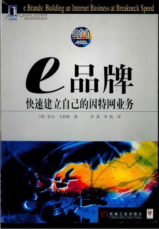 华章经营・e品牌:快速建立自己的因特网业务