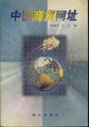 中国商贸网址